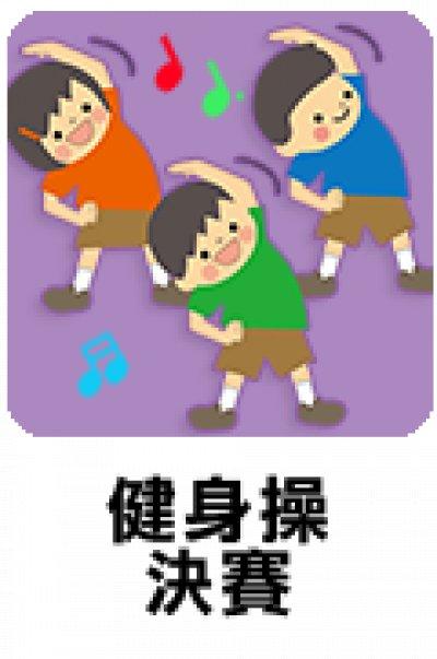 http://sport.csps.tyc.edu.tw/web2/login.aspx?class=csps