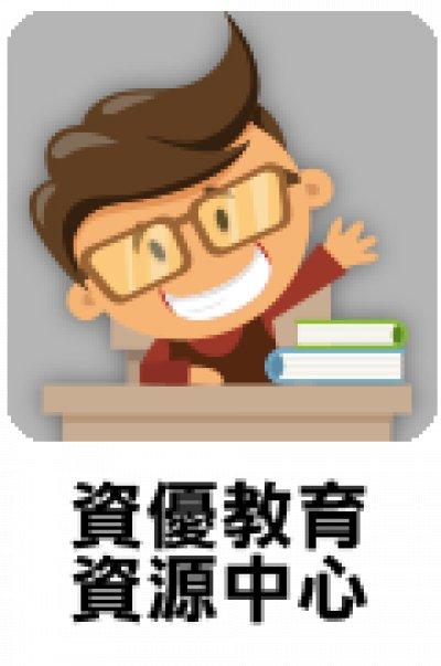 http://trcge.csps.tyc.edu.tw