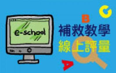 https://exam2.tcte.edu.tw/teac_school/