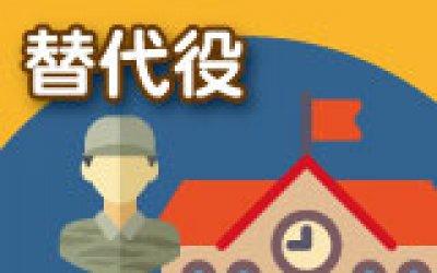 https://sites.google.com/ms.tyc.edu.tw/soldier/%E9%A6%96%E9%A0%81?authuser=
