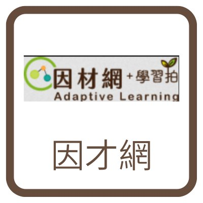 https://adl.edu.tw/HomePage/home/index.php